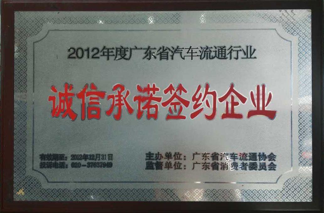 【流通协会】2012诚信承诺签约企业
