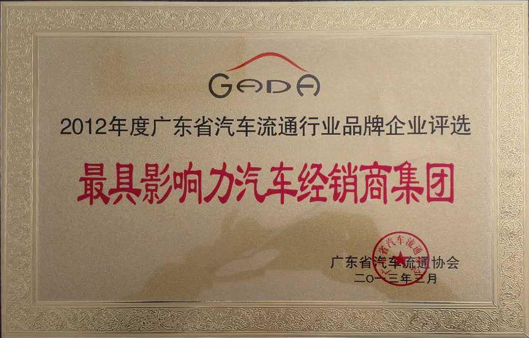 【流通协会】2012年最具影响力汽车经销商集团