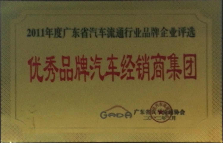 【流通协会】2011年优秀品牌汽车经销商集团