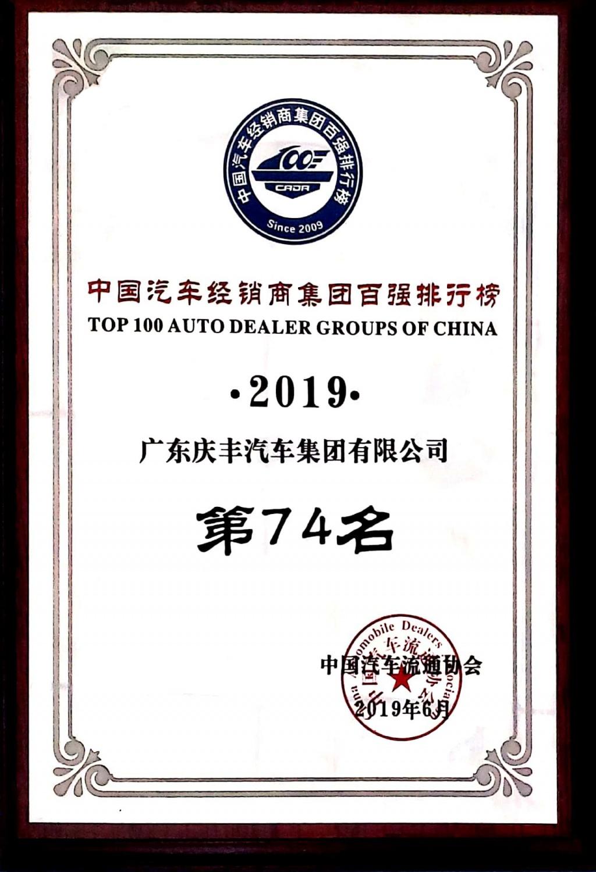【流通协会】2019 中国汽车经销商集团百强排行榜