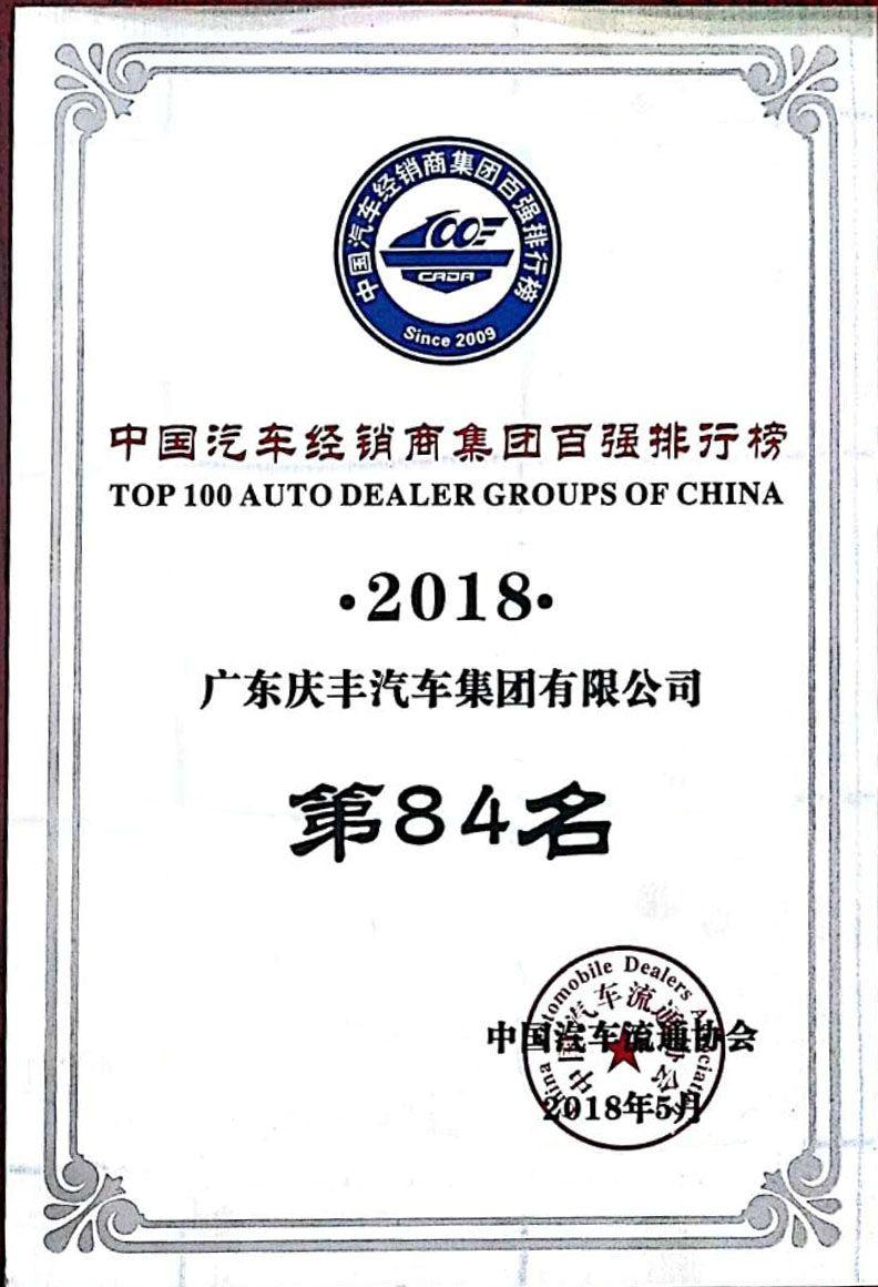 【流通协会】2018 中国汽车经销商集团百强排行榜