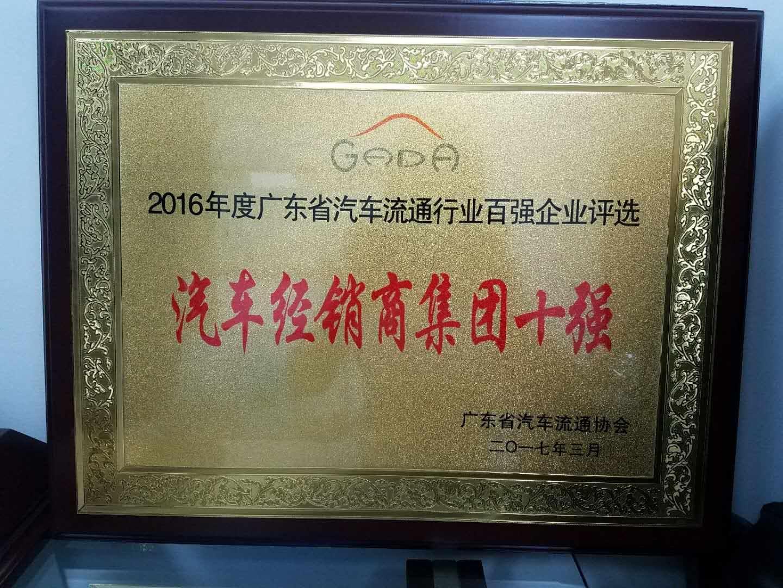 【流通协会】2016广东省汽车经销商集团十强