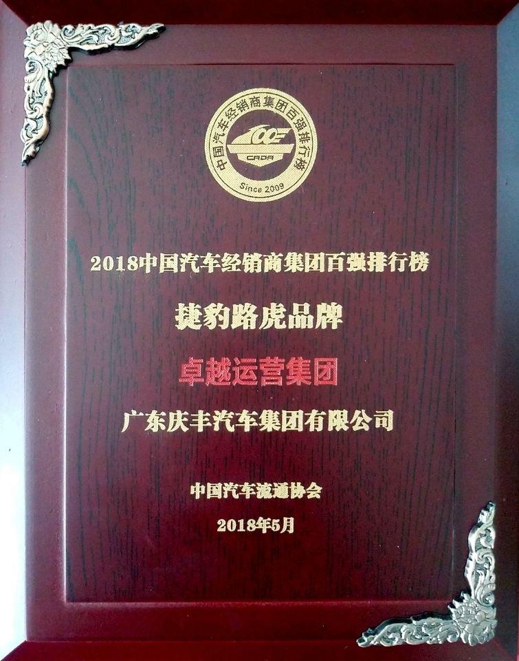 【流通协会】2018 中国汽车经销商集团捷豹路虎卓越运营集团