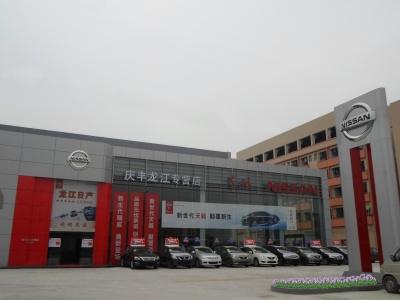 佛山市区顺德区庆骏汽车销售服务有限公司——东风日产品牌