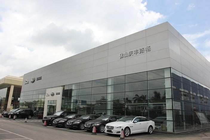 佛山市庆丰丰路畅汽车销售服务有限公司__路虎捷豹品牌