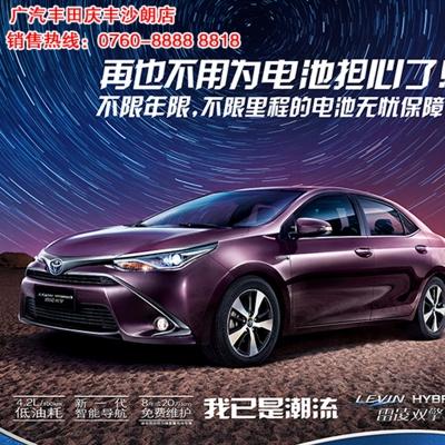 雷凌双擎广汽丰田雷凌双擎车型正式在国内上市,丰田雷凌双擎车型将搭载混动系统