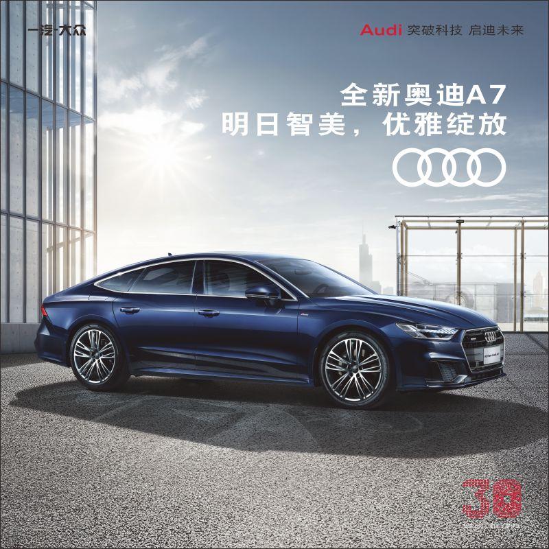 全新奥迪A7 Sportback 实力与外在兼具,彰显前瞻未来