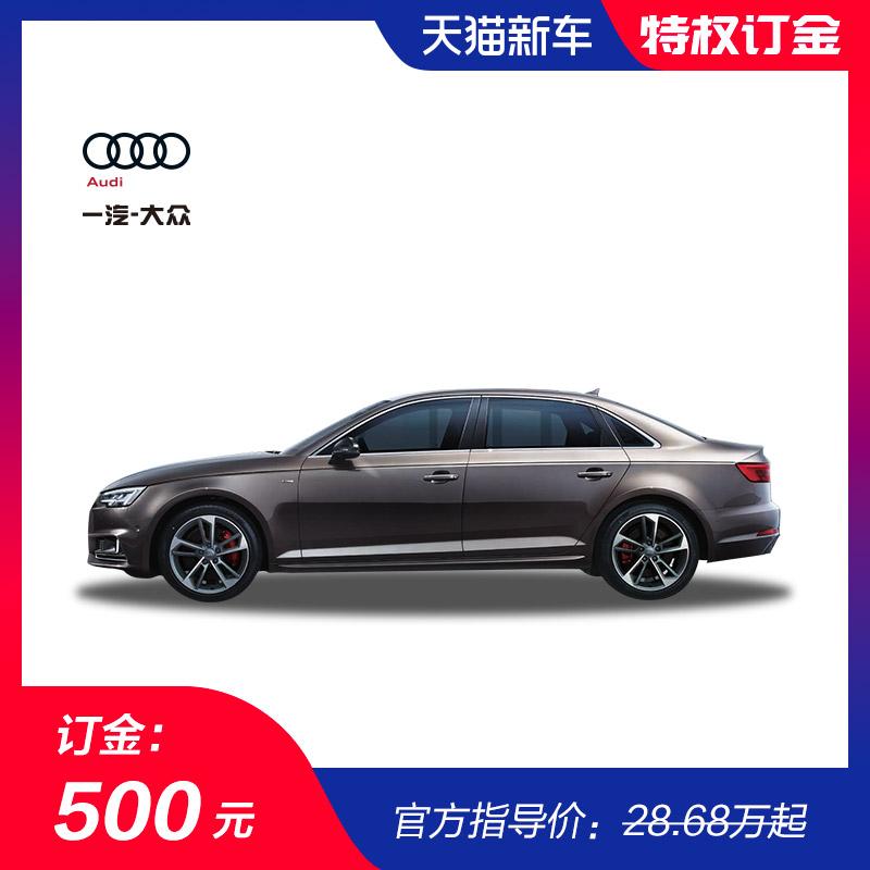 【订金】全新奥迪A4L 新车订金