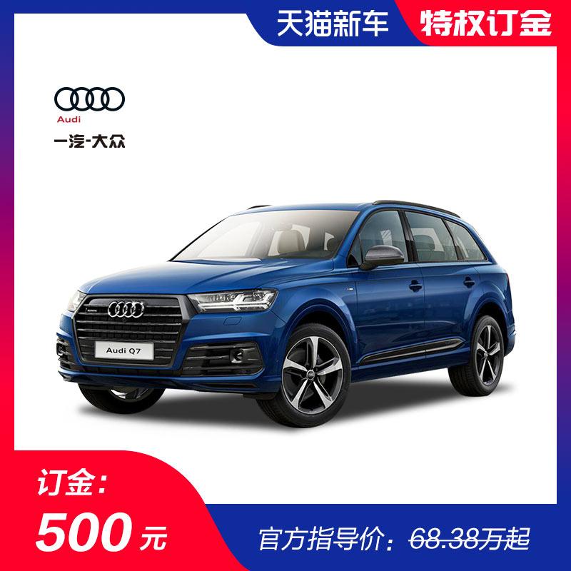 【订金】奥迪Q7 新车订金