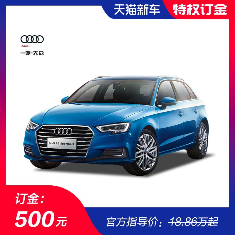 【订金】奥迪A3  新车订金