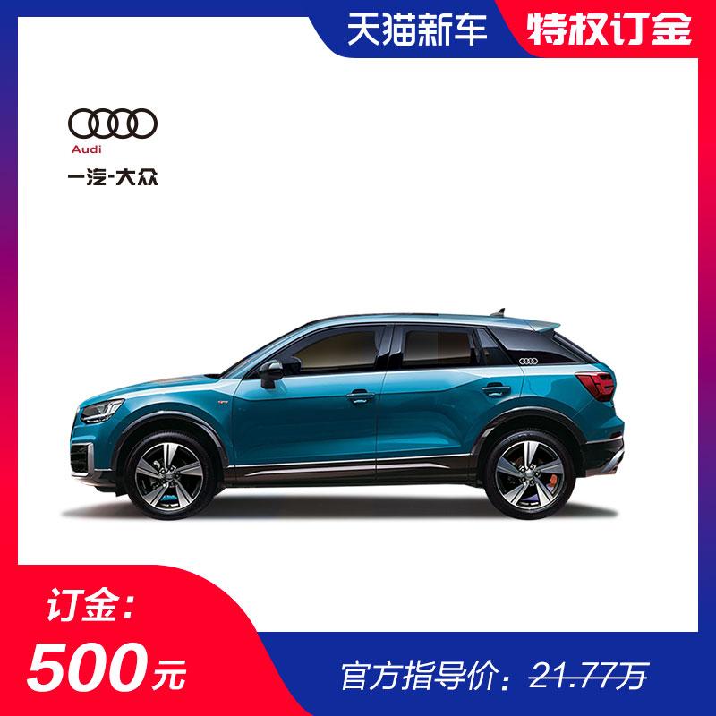 【订金】 奥迪Q2L新车订金活动
