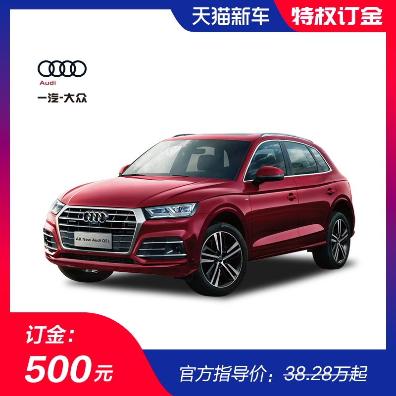【订金】奥迪Q5L 新车订金