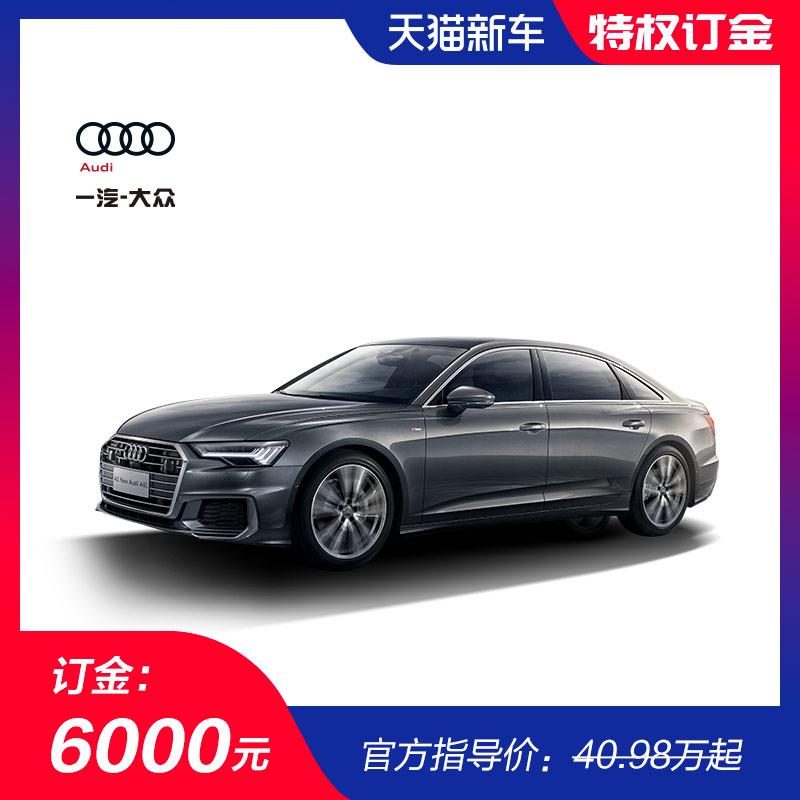 全新奥迪A6L 购车专属礼遇 新车订金