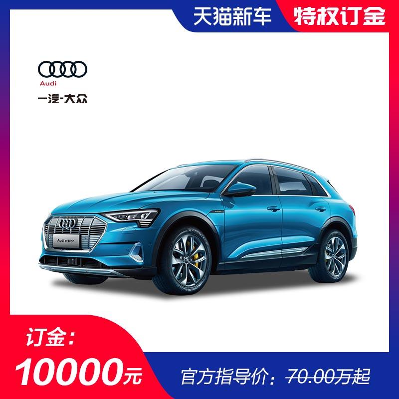Audi e-tron预售订金 线上预订享5大专属购车礼遇 奥迪纯电动SUV