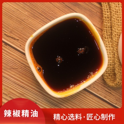 辣椒精油1%