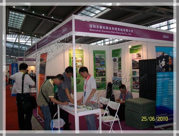 2010第十二届华商水展