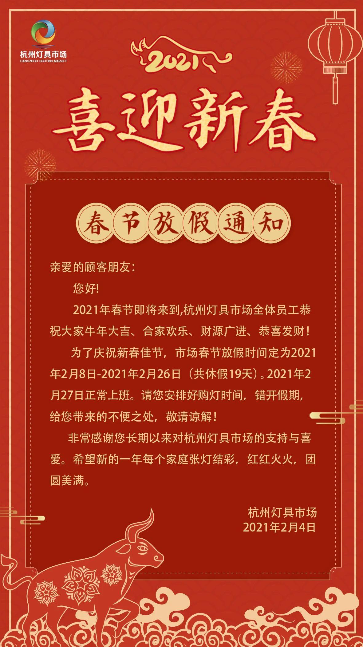 杭州燈具市場春節放假通知