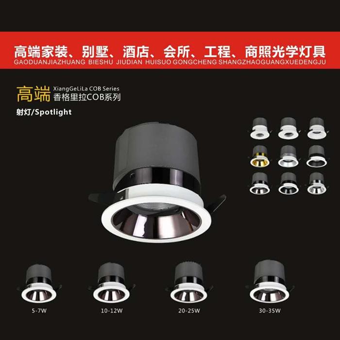 香格里拉COB系列射燈
