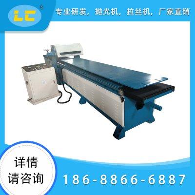 鈦板自動拋光機LC-ZP1730