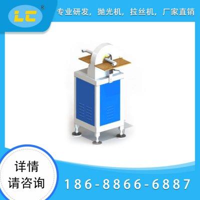 彎管砂光機 LC-WG315