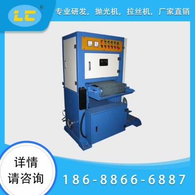 不銹鋼板材拋光機 LC-ZP400
