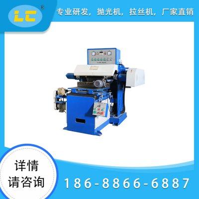 單軸鋁板自動拋光機  LC-C175