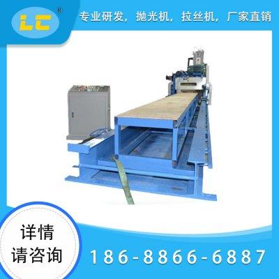 鋼板自動拋光機LC-ZP6000
