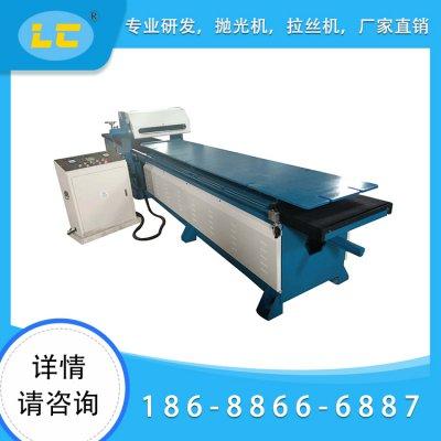 金屬板材自動拋光機LC-ZP1730