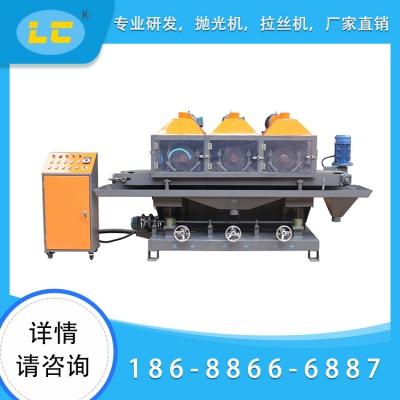 三組輸送水磨自動拉絲機LC-ZL503A