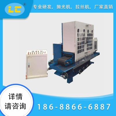 四砂一輪水磨拉絲機LC-C615-4-1