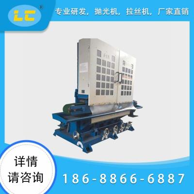輸送式五砂水磨拉絲機LC-C315-5