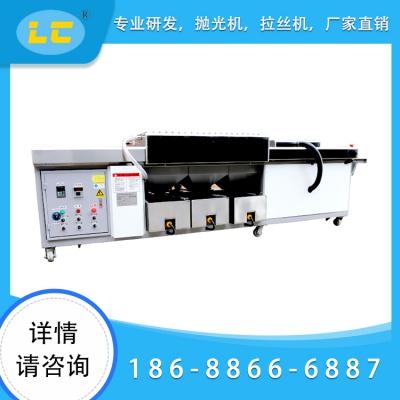 金屬自動清洗烘干機LC-QX600