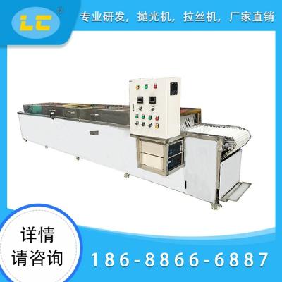 自動網帶式超聲波清洗機 清洗烘干噴淋超聲一體式LC-CSWDL7M
