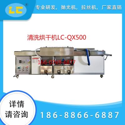 自動清洗烘干機LC-QX450
