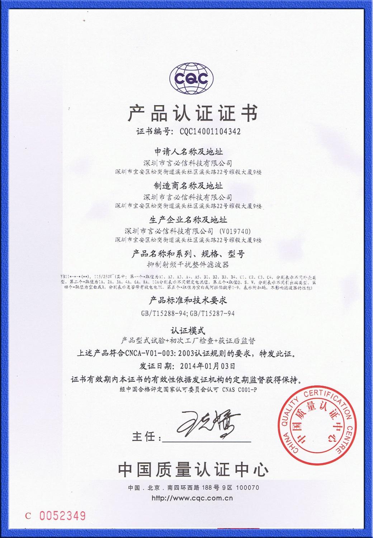 CQC认证中文