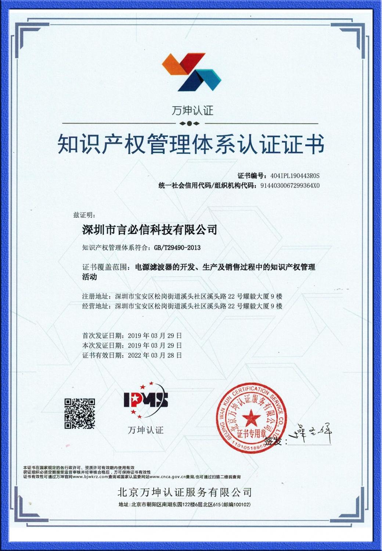 知识产权证  中文