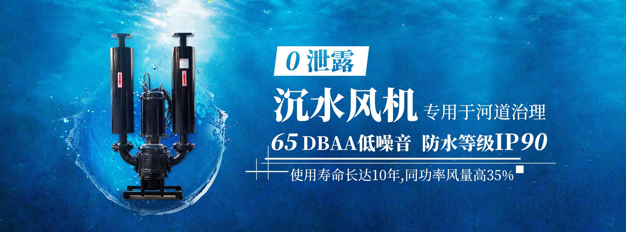 沉水風機,專用于河道治理,65dbaA低噪音,0泄露,防水等級IP90