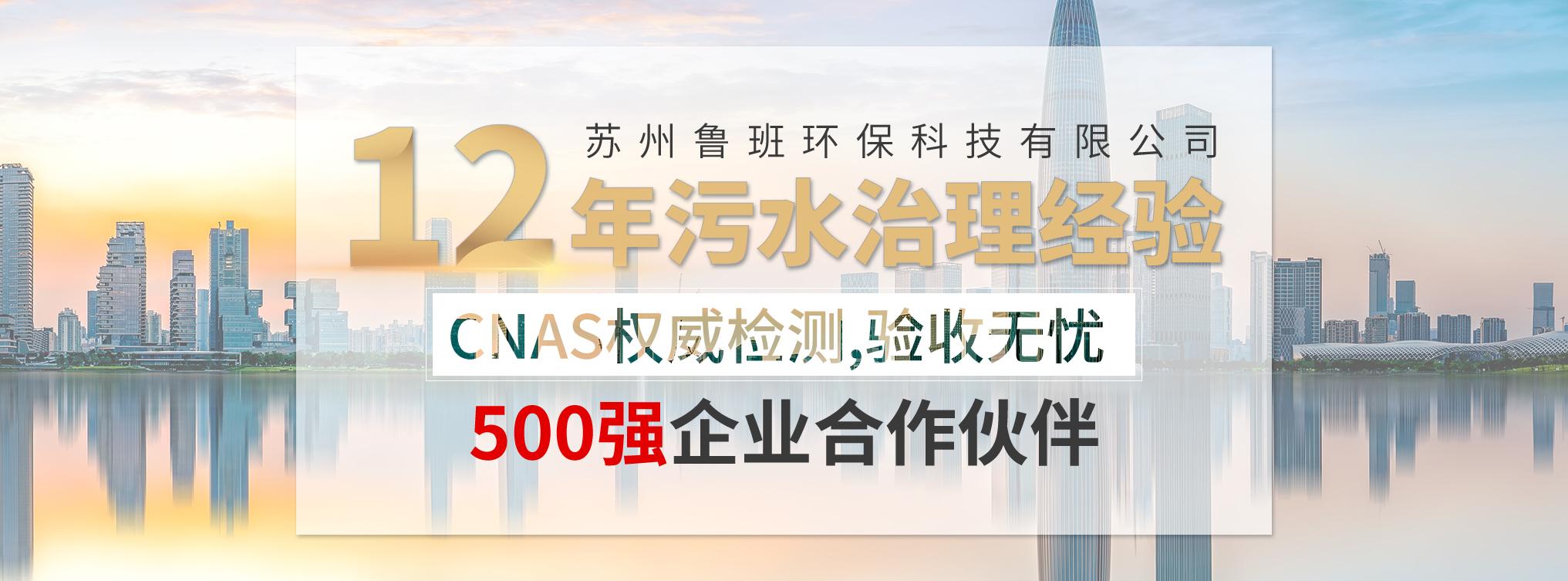 蘇州魯班,12年污水治理經驗,CNAS權威檢測,500強企業合作伙伴