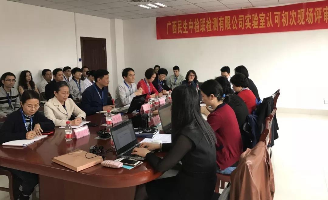广西民生中检联检测有限公司顺利通过国家实验室认可现场评审
