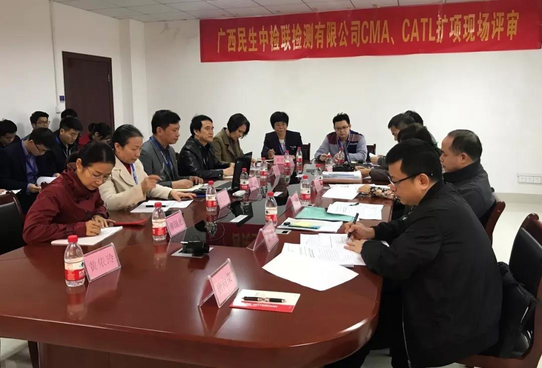 恭喜广西民生中检联检测有限公司 顺利通过CMA和CATL扩项联合评审