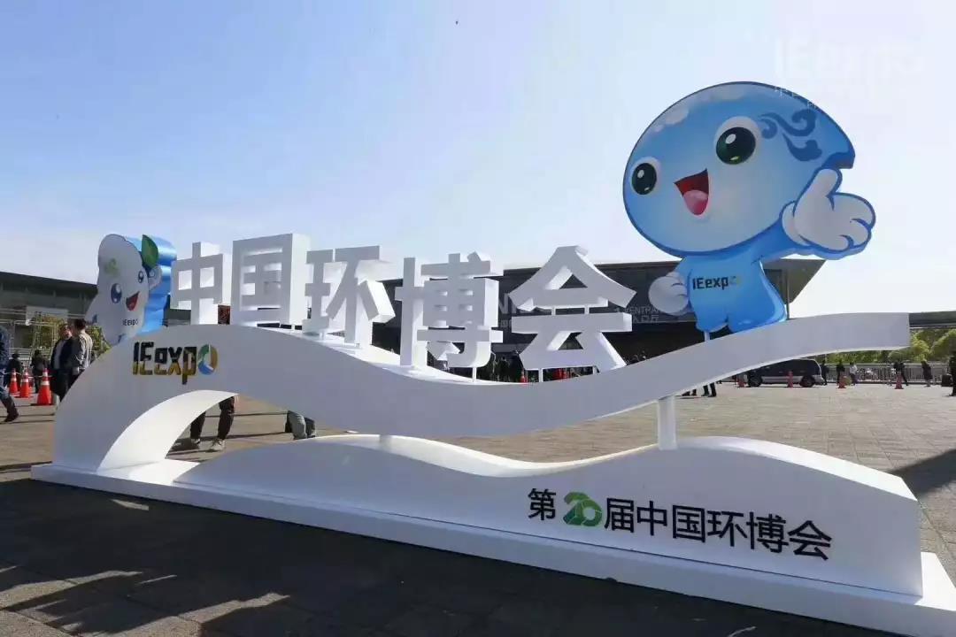 第二十屆中國環博會 中檢聯與您相約上海!
