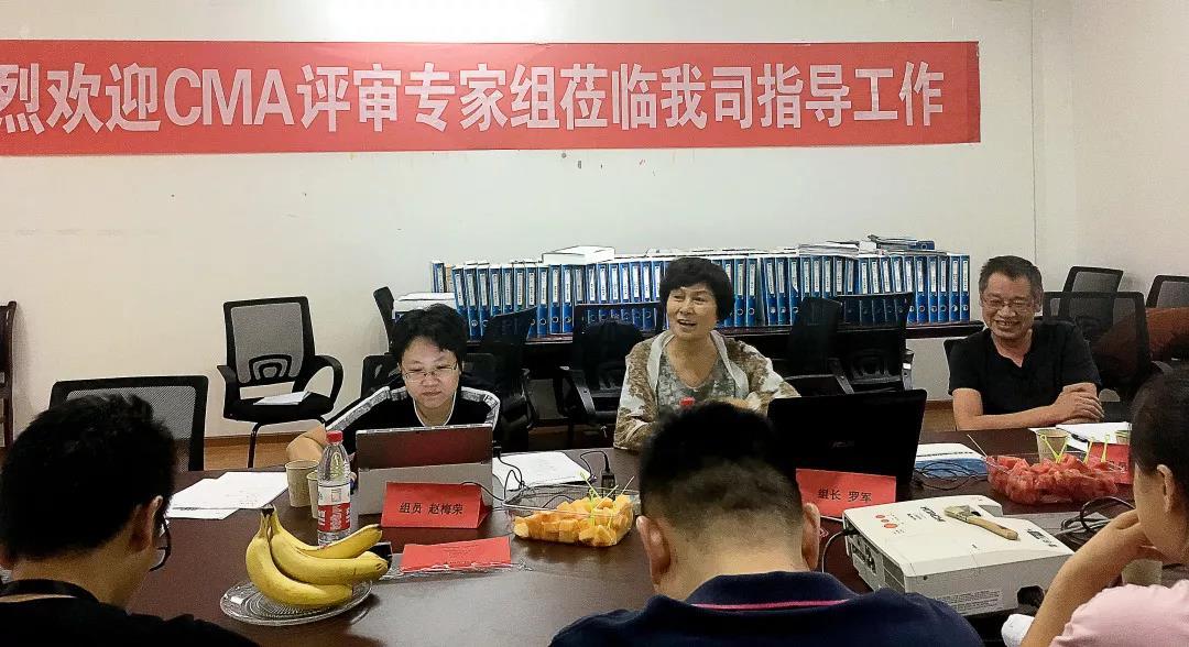 恭喜武汉湖北祺美中检联通过了CMA资质扩项评审