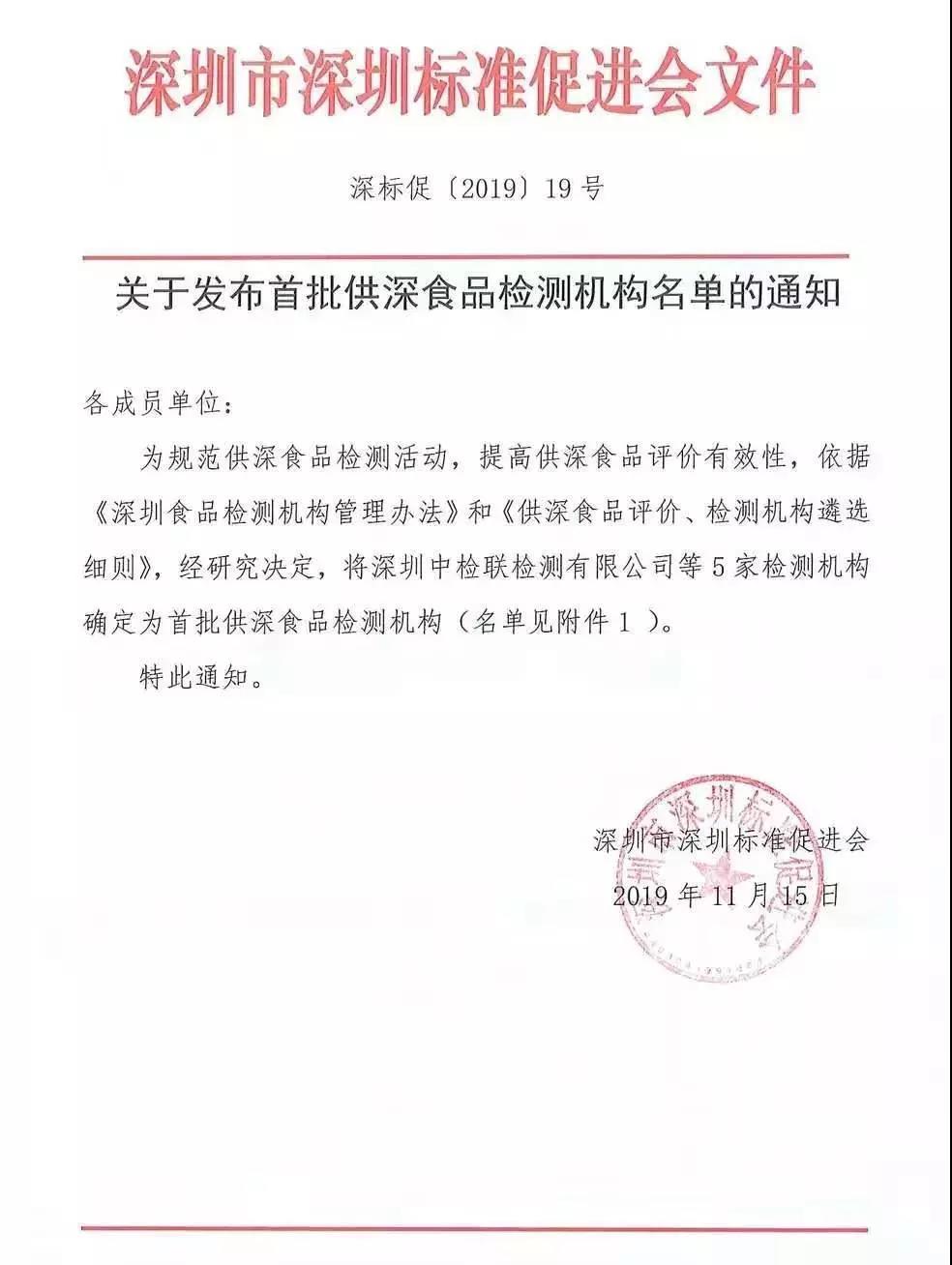 中检联检测成为首批供深食品检测机构,助力深圳打造食品安全...