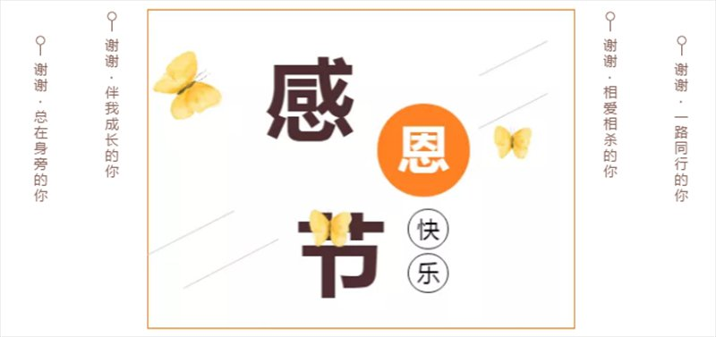 感恩节特别活动  ▏钜惠联盟,有奖等你来拿!