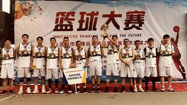 荣耀时刻 | 2019深圳市环境监测协会篮球赛完美收官,中检联夺冠了!