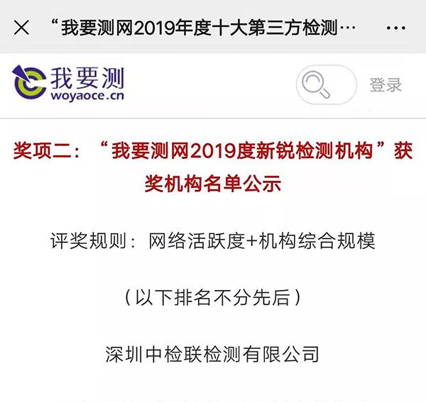 """恭喜!中检联检测入选""""我要测网2019年度最具影响力十大..."""