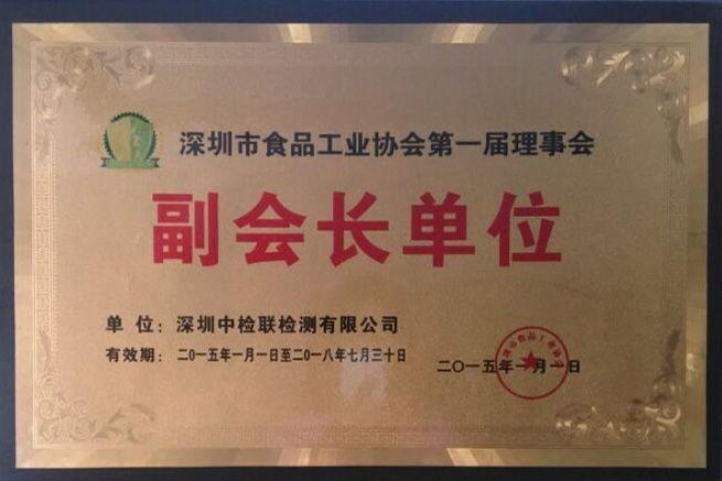 深圳食品工业协会副会长单位