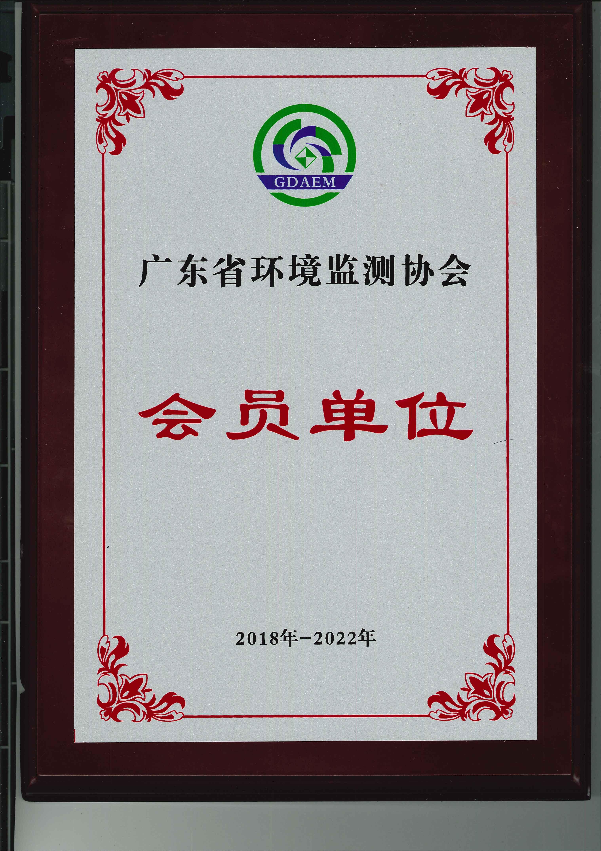 广东省环境监测协会会员单位
