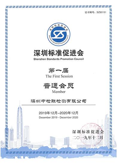第一屆深圳校準促進會會員