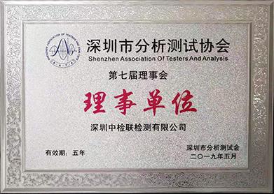 深圳市分析測試協會理事單位